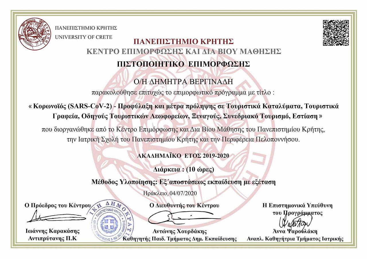 Dion Zois villas apartments - Finikounda - Coronavirus certificate EL